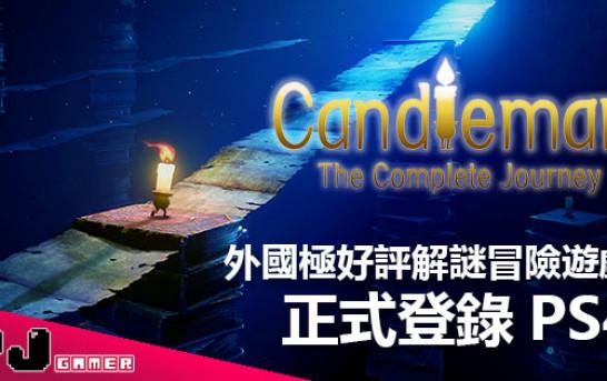 勁好玩解謎動作冒險遊戲《蠟燭人》終於正式於 PS4 發售!!