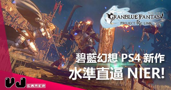 《碧藍幻想 Project Re:Link》展示實機遊玩影片 水準拍得住 Nier!!
