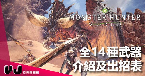 《Monster Hunter:World》全14種武器簡單介紹及出招表