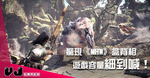 【DLC地獄?】 《Monster Hunter: World》盒背流出圖 驚見容量細到喊!
