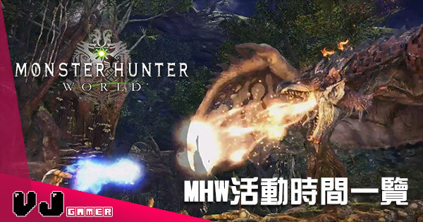 《Monster Hunter:World》官方活動任務時間表