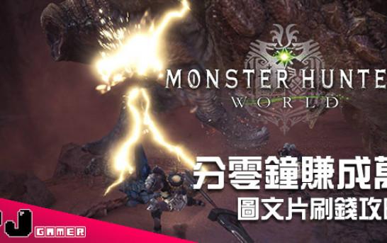【四十秒搞掂】《Monster Hunter:World》極速刷錢圖文攻略