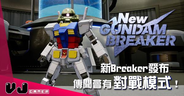 新一代《New Gundam Breaker》正式宣布推出 擺脫低清 PSV 拜拜