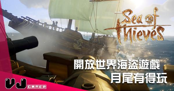 開放世界海盜遊戲《Sea of Thieves》今個月尾有得試玩!
