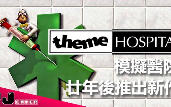 超神級模擬經營遊戲《Theme Hospital》事隔廿年終於推出新作!!