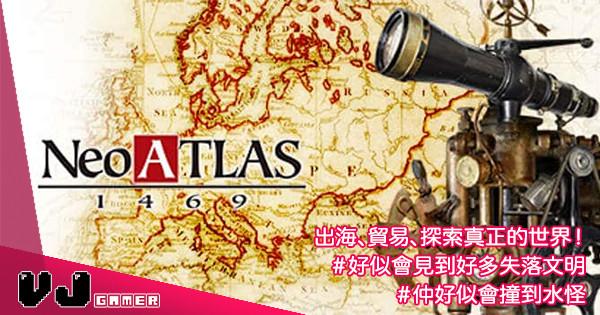 【尋找失落文明】《Neo Atlas 1469》移植 Switch・出海小心撞到水怪!
