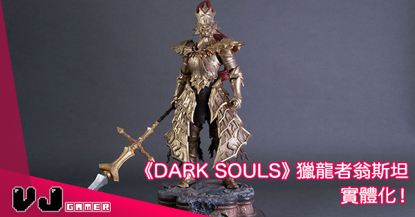 【請好好供奉】《Dark Soul》獵龍者翁斯坦・超精緻雕像 10月上市!