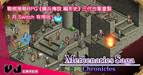 【經典戰棋 Play】《傭兵傳說 Chronicles》三代合集重製1月登錄 Switch