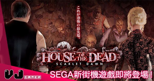 【SEGA喪屍密襲 Play】HOUSE OF THE DEAD 新系列《SCARLET DAWN》登場