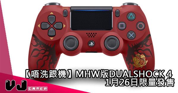 【唔洗跟機】MHW版DUALSHOCK 4   1月26日限量發售