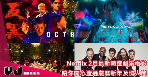 【放長假唔悶】Netflix 2月最新精選劇集電影 陪你開心渡過農曆新年及情人節