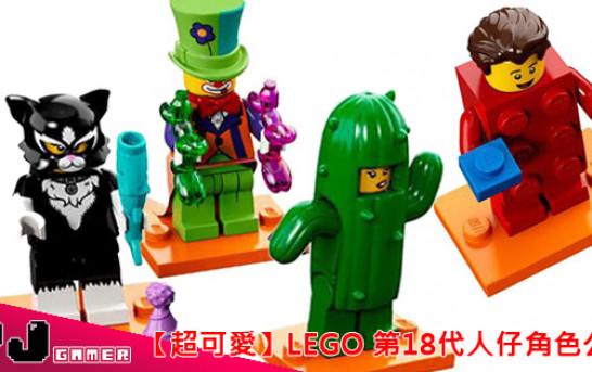 【超可愛】LEGO 第18代人仔角色公佈