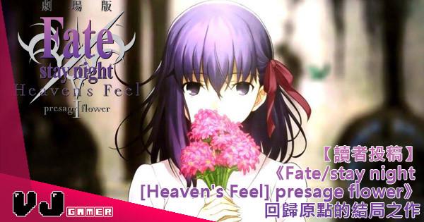 【讀者投稿】《Fate/stay night》新劇場版:回歸原點的結局之作