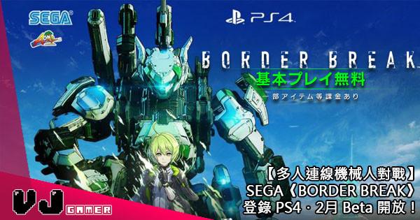 【多人連線機械人對戰】SEGA《BORDER BREAK》登錄 PS4・2月 Beta 開放!