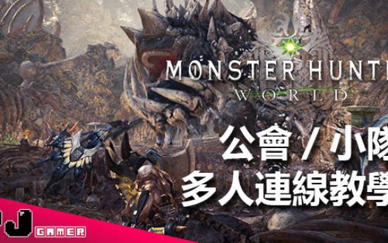 《Monster Hunter:World》多人連線教學