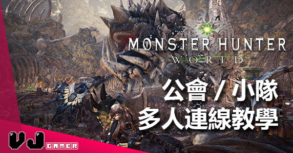《Monster Hunter:World》多人連線教學