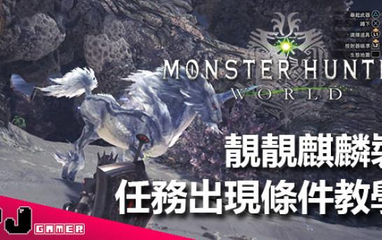 《Monster Hunter:World》最易襯衫麒麟裝任務出現條件公開!