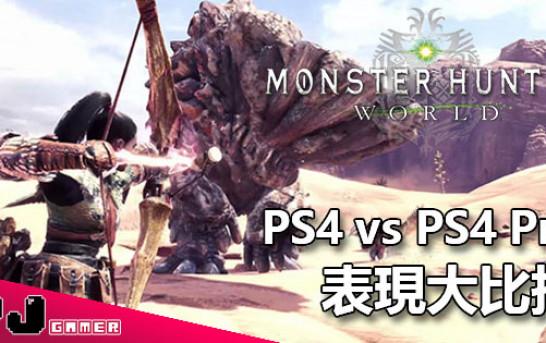 《Monster Hunter:World》PS4 vs PS4 Pro 畫面表現及流暢度比較!