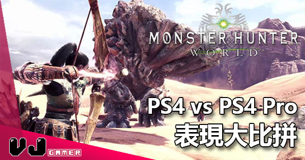 《Monster Hunter:World》PS4 vs PS4 Pro 畫面表現及流暢度比較!