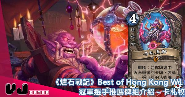 【暴雪特約】《爐石戰記》Best of Hong Kong W1 冠軍選手推薦牌組介紹-卡札牧
