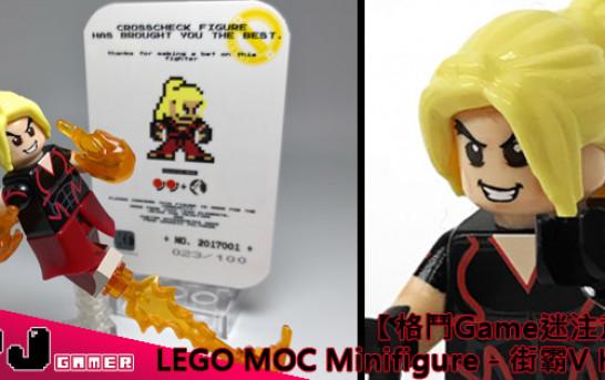 【格鬥Game迷注意】LEGO MOC Minifigure – 街霸V KEN