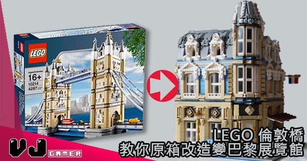 【大變身】LEGO 倫敦橋教你原箱改造變巴黎展覽館