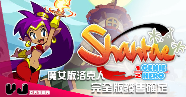 魔女版洛克人《Shantae: Half-Genie Hero 完全版》將於夏季初發售