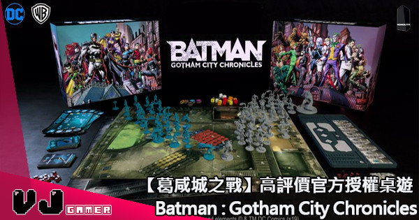 【葛咸城之戰】高評價官方授權桌遊 Batman : Gotham City Chronicles