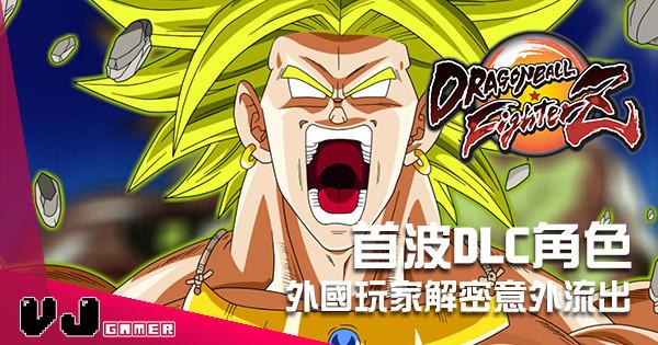 《Dragon Ball Fighter Z》外國破解遊戲檔 首波DLC  8位角色意外流出!