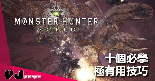 《Monster Hunter:World》十個必學極有用技巧