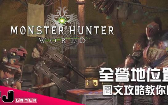 《Monster Hunter:World》全營地位置公開!