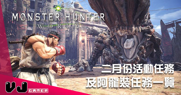 《Monster Hunter:World》2月份活動任務以及《Street Fighter V》阿龍裝任務詳情