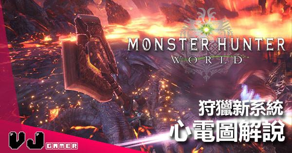 《Monster Hunter:World》必學! 魔物心電圖解說!