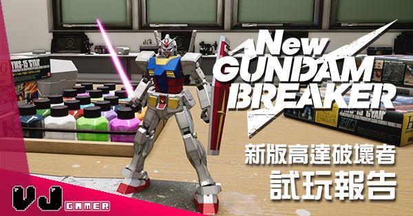 【試玩報告】全新感覺《New Gundam Breaker》變成爽度十足大亂鬥!?
