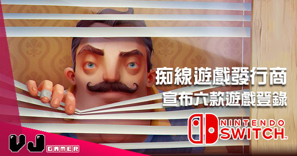 痴線獨立遊戲發行商TinyBuild宣布 將會有六款遊戲登錄 Switch!
