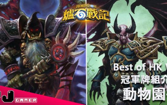 【暴雪特約】《爐石戰記》Best of Hong Kong W3 冠軍選手牌組介紹-動物園術