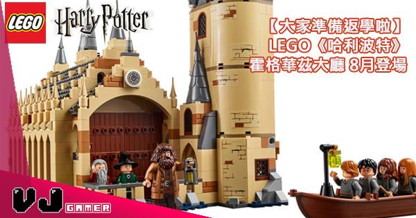 【大家準備返學啦】LEGO《哈利波特》霍格華茲大廳 8月登場