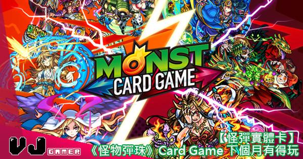 【怪彈實體卡】《怪物彈珠》Card Game 下個月有得玩!