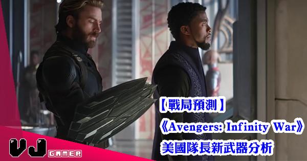 【戰局預測】《Avengers: Infinity War》美國隊長新武器分析