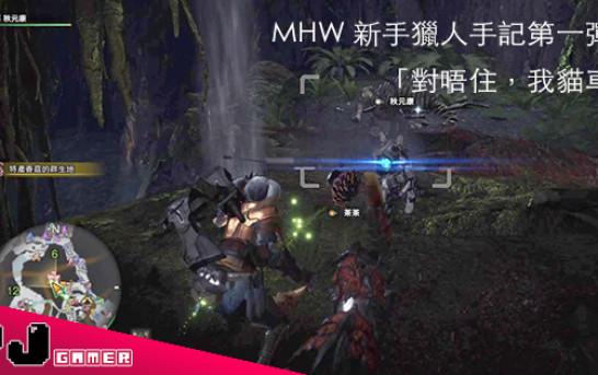 【新手MHW獵人日記】第一章:「對唔住,我貓車」