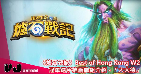 【暴雪特約】《爐石戰記》Best of Hong Kong W2 冠軍選手推薦牌組介紹-「大大德」
