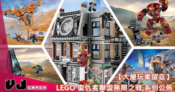 【大屋玩家留意】LEGO 復仇者聯盟無限之戰 系列公佈