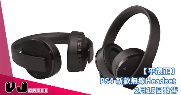 【平靚正】PS4 新款無線Headset 2月15日發售