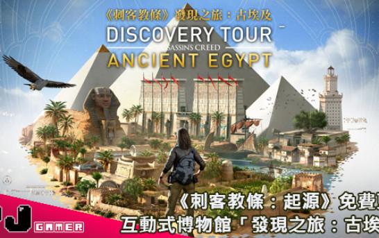 《刺客教條:起源》免費更新  互動式博物館「發現之旅:古埃及」