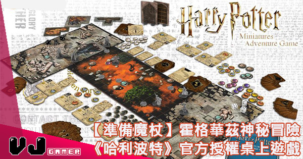 【準備魔杖】霍格華茲神秘冒險 《哈利波特》官方授權桌上遊戲