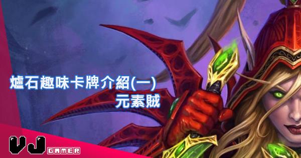 【暴雪特約】爐石趣味卡牌介紹(一) 元素賊