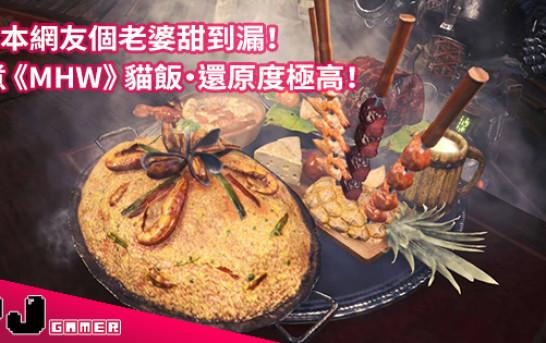 【甜到漏】日本網友老婆親手煮《MHW》貓飯 100% 神還原