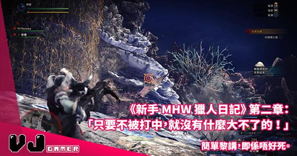 【新手MHW獵人日記】第二章:「只要不被打中,就沒有什麼大不了!」