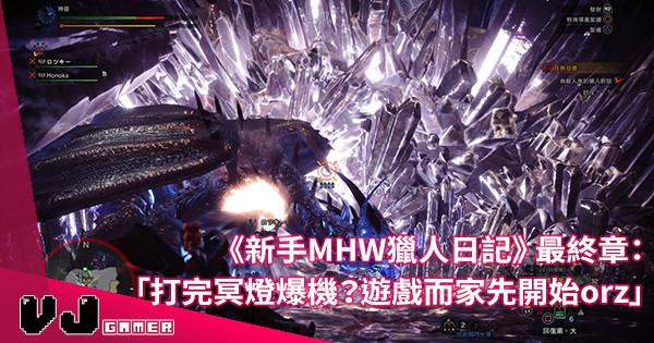 【新手MHW獵人日記】最終章:「打完冥燈又如何,而家先係遊戲嘅開始……」