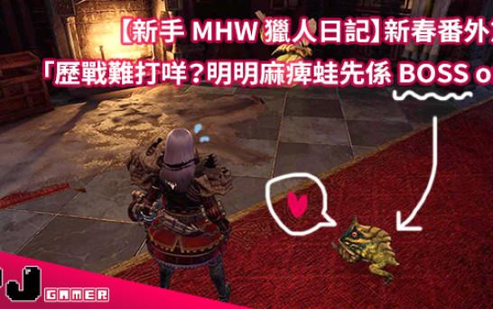 【新手 MHW 獵人日記】新春番外篇:「歷戰難打?麻痺蛙先係 BOSS 呀」